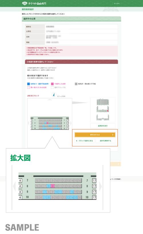 Web 松竹 チケット